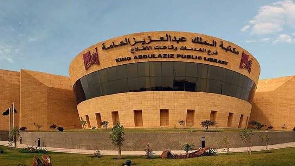 شاہ عبدالعزیز لائبریری