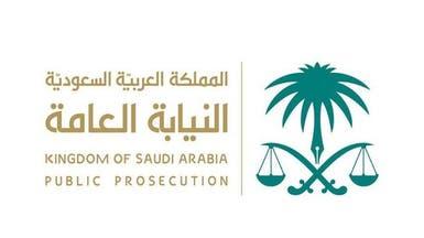 النيابة السعودية: السجن 106 سنوات لعصابة غسل أموال