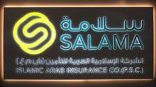 """""""سلامة"""" للتأمين تطلق هويتها التجارية الجديدة"""