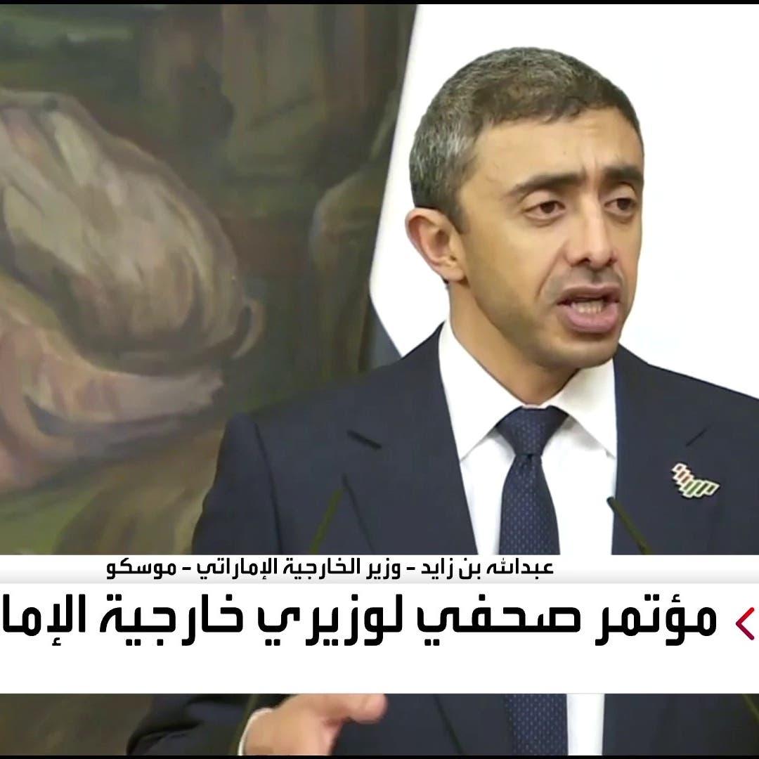 وزير خارجية الإمارات: ندعو لإخلاء المنطقة من أسلحة الدمار والصواريخ الباليستية