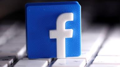 فيسبوك يحظر تلفزيون إيران.. الناطق بالإنجليزية
