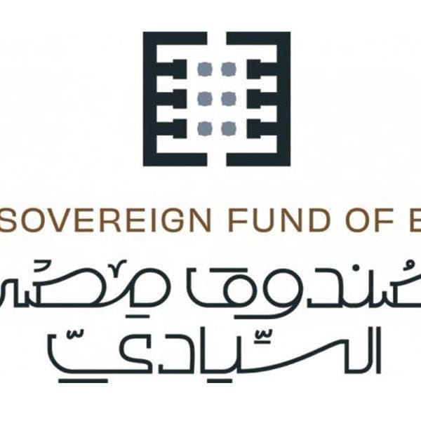 صندوق مصر السيادي للعربية: لدينا 5 مليارات جنيه سيولة.. وصندوق تكنولوجي قريبا