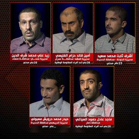 فيديو.. اعترافات جواسيس جندهم الحوثيون بالساحل الغربي اليمني