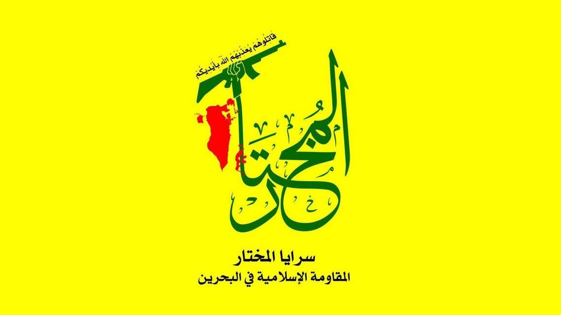 The logo of Saraya al-Mukhtar. (Supplied)