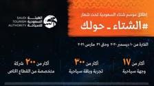 سعودی عرب میں سرمائی سیاحتی سیزن میں شہریوں کا قابل دید جوش وجذبہ