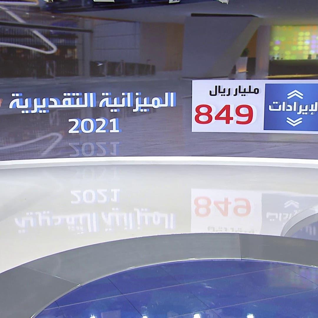 السعودية تعلن ميزانية 2021 وتستهدف خفض العجز إلى 141 مليار ريال