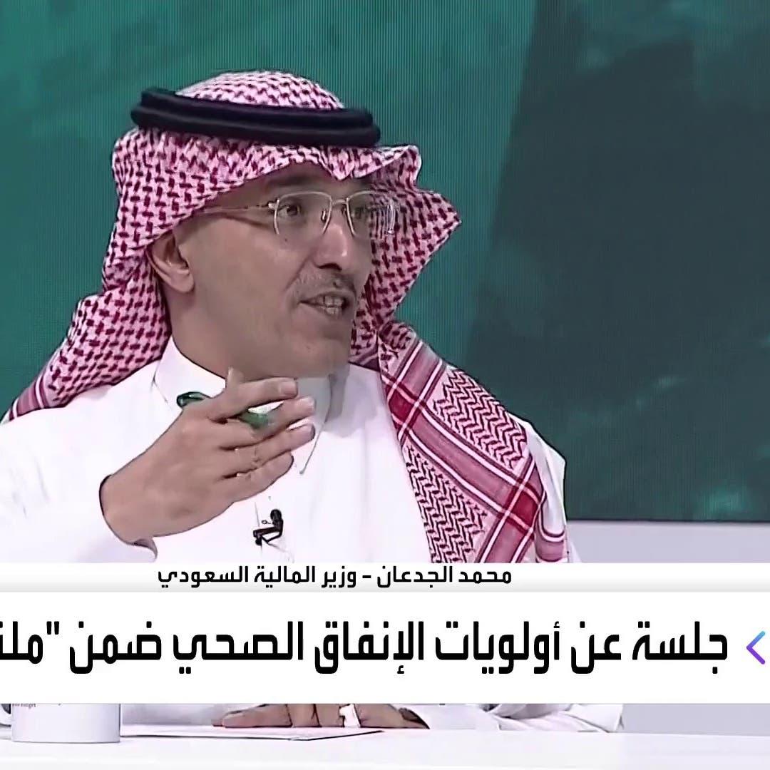 وزير المالية: الاقتصاد السعودي عاد بقوة في الربعين الثالث والرابع