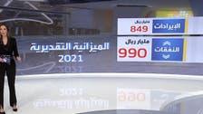 سعودی عرب: مالی سال 2021ء کا 9 کھرب،90 ارب ریال کا بجٹ منظور