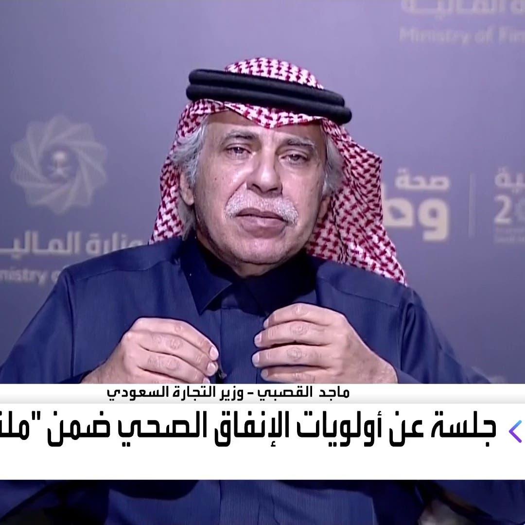القصبي للعربية: صرفنا 218 مليار ريال لدعم القطاع الخاص