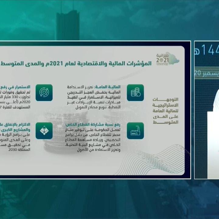 الجدعان: السعودية وفرت أكثر من 350 مليار ريال منذ 2017