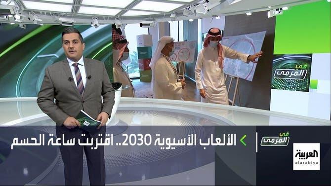 في المرمى | الألعاب الاآسيوية 2030.. اقتربت ساعة الحسم