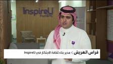 كيف يدعم Insipreu المشاريع الصغيرة والمتوسطة بالسعودية؟