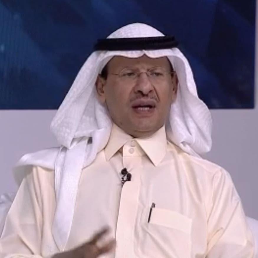 وزير الطاقة السعودي: عادت لنا العزة بأننا الأقوى في إدارة سوق النفط
