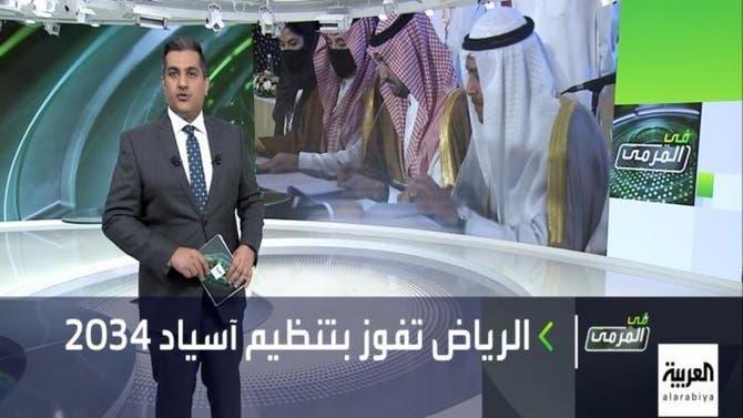 في المرمى | السعودية تفوز باستضافة آسيا 2034