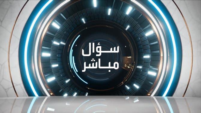 سؤال مباشر | بندر ابراهيم الخريف - وزير الصناعة والثروة المعدنية