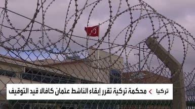 تركيا تعيد محاكمة معارض.. وتنديد دولي