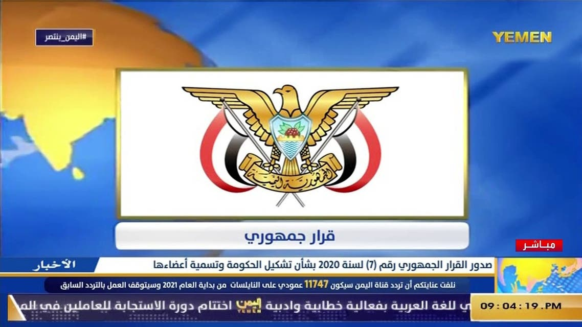 Yemen announces new government formation: State TV