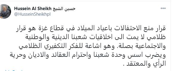 تغريدة حسين الشيخ