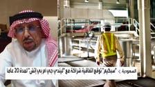 """رئيس """"سبكيم"""" للعربية: لهذا السبب قدمت استقالتي"""