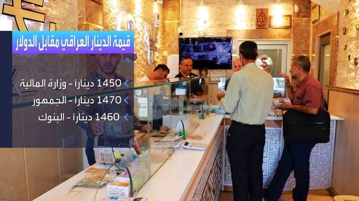 المركزي العراقي يخفض قيمة الدينار 22% وسط سخط شعبي