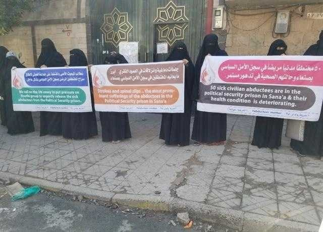 أمهات المختطفين في صنعاء