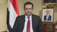 یمنی قوتوں میں اتحاد کا سہرا سعودی عرب کے سر ہے: یمنی وزیراعظم