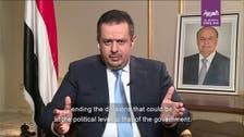 Yemeni PM: Saudi Arabia ended division between Yemenis via Riyadh Agreement
