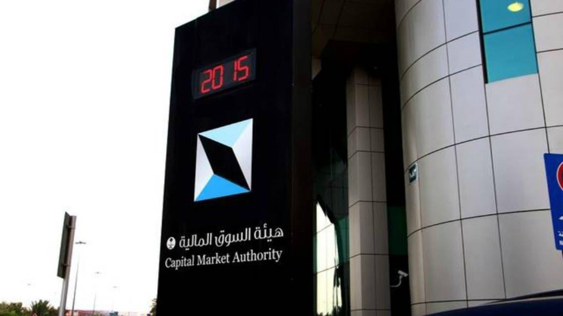 هيئة السوق المالية- موقع الهيئة.jpg2