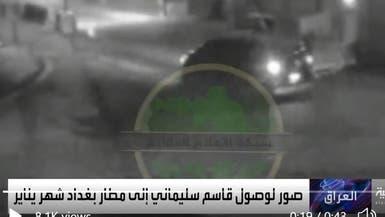لقطات مسربة للحظة وصول واغتيال قاسم سليماني