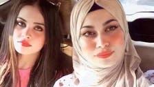 عراق میں دو جڑواں بہنوں کو بے دردی سے قتل کرنے والا ان کا حقیقی بھائی گرفتار