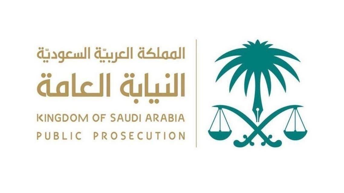 KSA: Public Proescution
