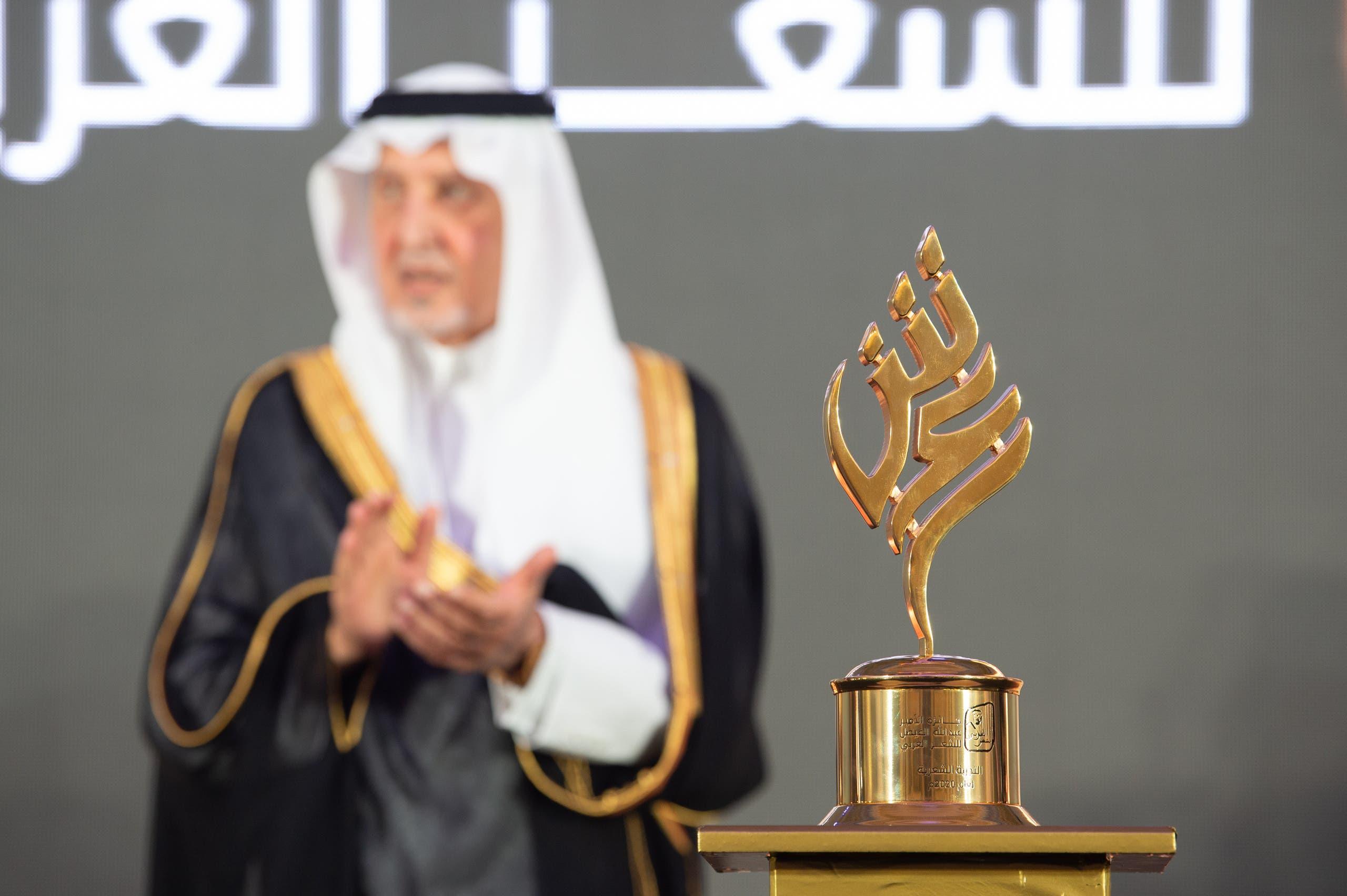 جائزة الأمير عبدالله الفيصل العالمية للشعر العربي