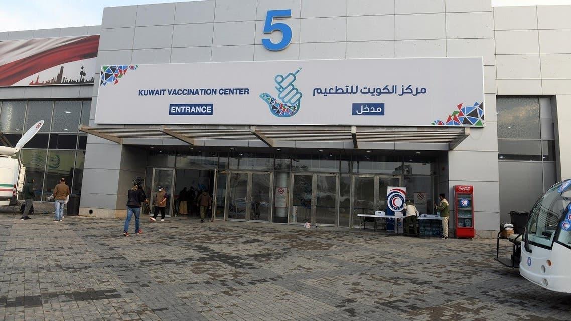 Kuwait vaccine center. (KUNA)