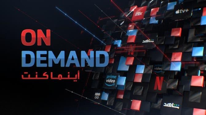 On Demand   الحلقة الواحدة والثلاثون