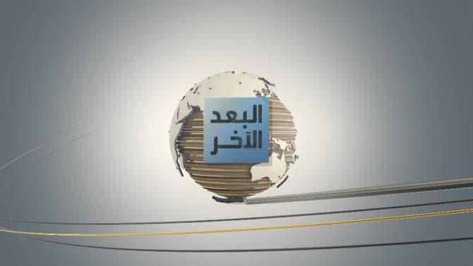 البعد الآخر | يناقش هموم منظومة البحث العلمي في العالم العربي ومصر