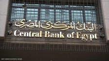 مصر تغازل تجار الفائدة وتحتفظ بثاني أعلى معدل بعد ماليزيا