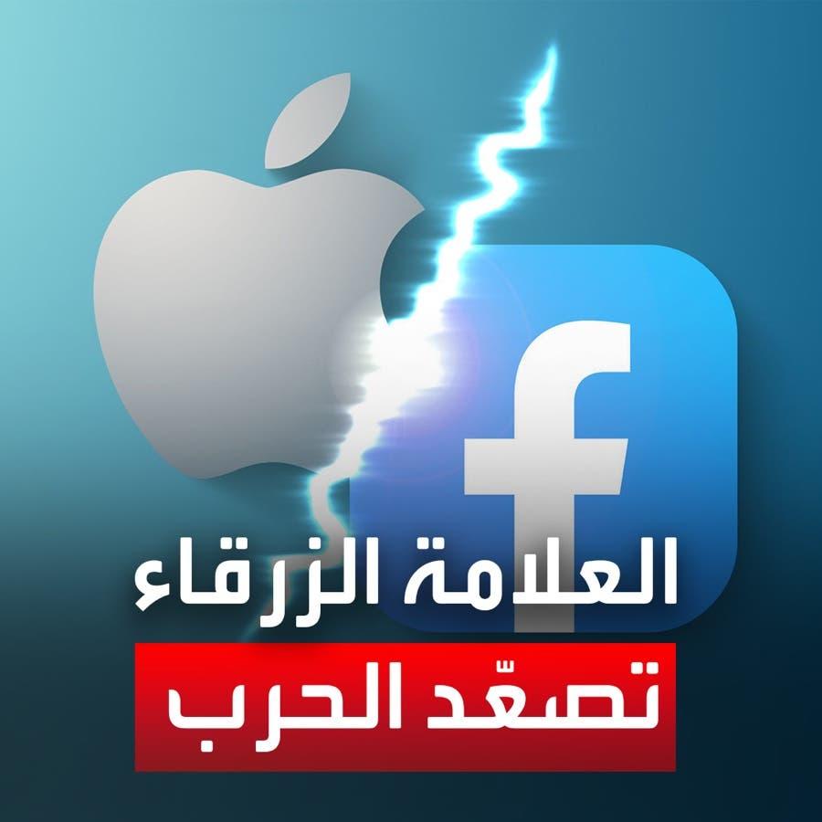 """""""العلامة الزرقاء"""" تشعل الحرب بين فيسبوك وآبل"""