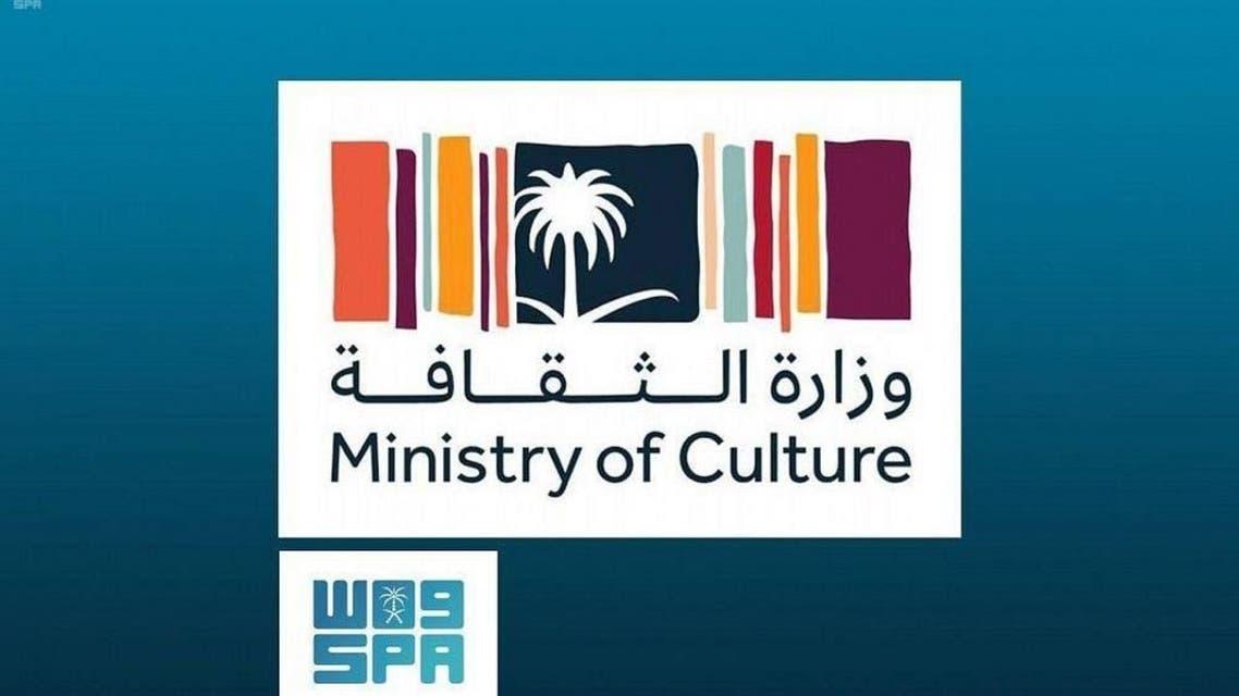 Saudi Ministry of Culture