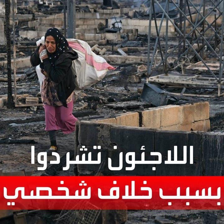 مخيم للاجئين السوريين في لبنان يتحول إلى أطلال