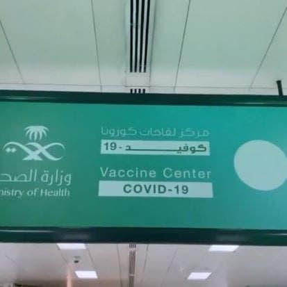 السعودية.. تدشين مركز لقاح كورونا بالمنطقة الشرقية