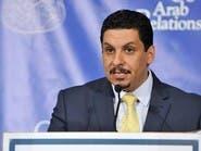 وزير خارجية اليمن يدعو لمقاربة أوروبية جديدة لحل الأزمة