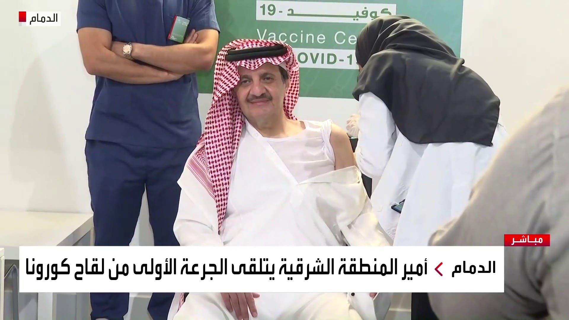 أمير المنطقة الشرقية يتلقى اللقاح