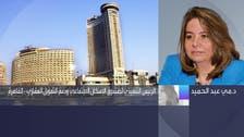 صندوق الإسكان للعربية: نسبة التعثر بالسداد في مصر لم تتجاوز 1%