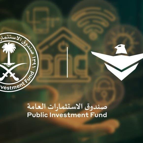 الاستثمارات العامة يطلق