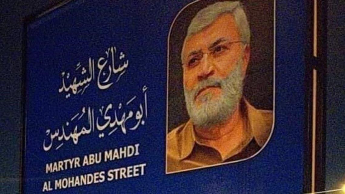 Iran: Eng Abu Mahdi