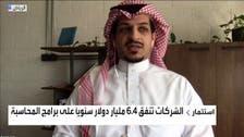 """رئيس """"قيود"""" للعربية: وفرنا للشركات أسهل برنامج محاسبي"""