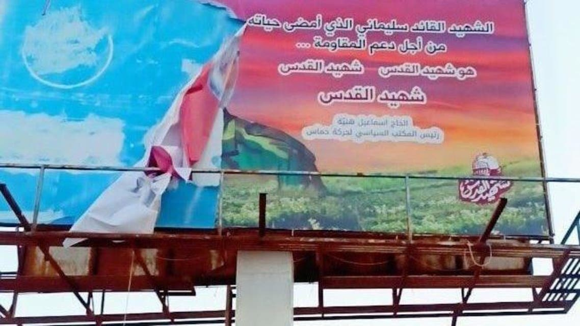 A banner showing slain Iranian military commander Qassem Soleimani torn in Gaza. (Twitter/Omar_Madaniah)