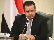 """معين عبدالملك:تصنيف الحوثي """"إرهابية"""" لن يؤثر على المواطنين"""