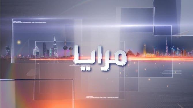 مرايا | إيران تقتل روح الصحافة
