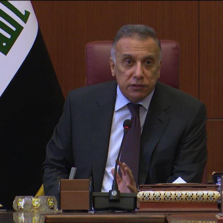 الكاظمي: العراق يتحول لساحة حرب عالمية بالوكالة